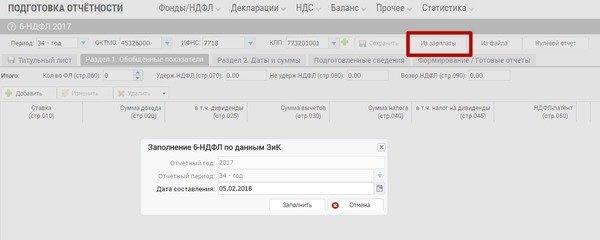 Декабрьская зарплата в 6-НДФЛ