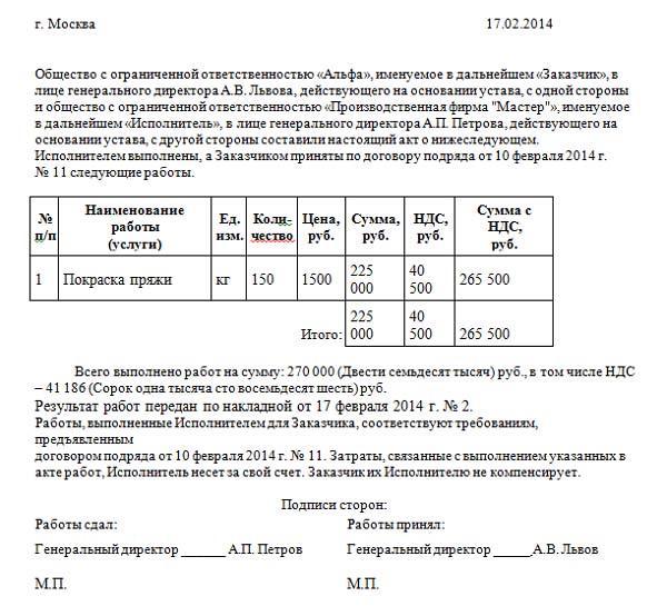 Бланк путевого листа автобуса на веитригородском маршруте
