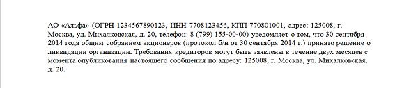Изображение - Ликвидация ооо в 2019 году пошаговая инструкция Obyavlenie_o_likvidaczii_organizaczii_obrazecz