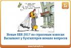 КБК для уплаты страховых взносов за декабрь 2016 года