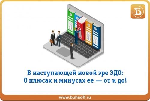 Электронная отчетность плюсы и минусы электронной отчетности регистрация ооо 13 фнс