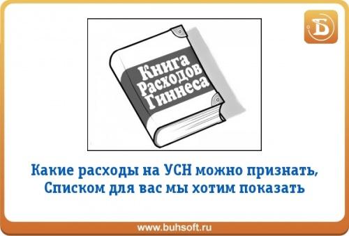 Электронная отчетность расходы усн сайт регистрации ип в казахстане