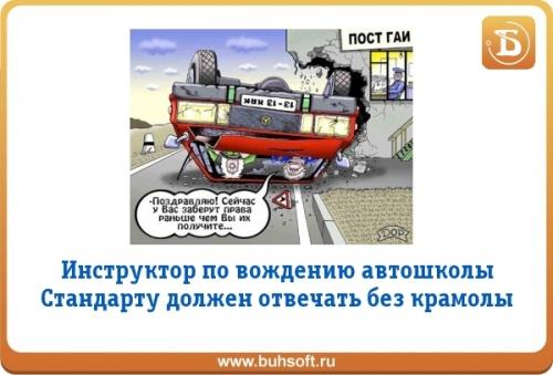Трудовой договор с инструктором по вождению образец трудовой договор для фмс в москве Михалковская улица