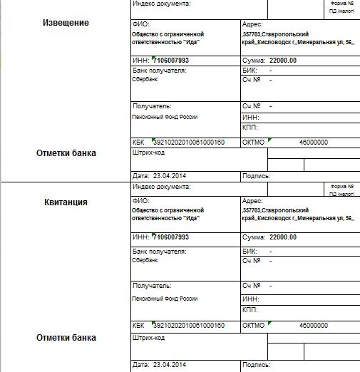 Пд это в бухгалтерии адрес регистрации ооо в калининграде