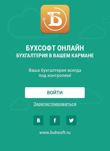 Онлайн бухгалтерия приложение налоговая декларация ндфл 2019 скачать программу бесплатно