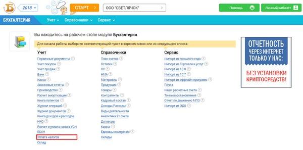 Онлайн бухгалтерия бухсофт нулевая декларация 3 ндфл при закрытии ип