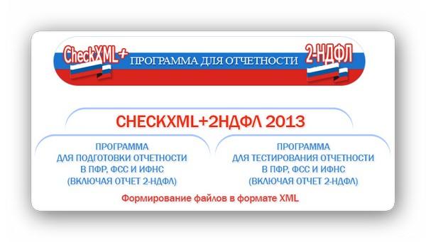 CHECKXML 2 НДФЛ 2015 СКАЧАТЬ БЕСПЛАТНО