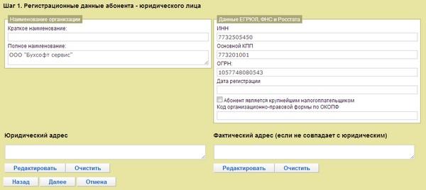 Бухсофт подключение к электронной отчетности фед закон о гос регистрации юр лиц и ип