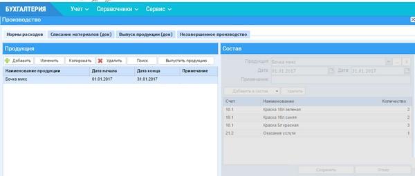 Бухгалтерия материалы онлайн реквизиты для оплаты госпошлины на регистрацию изменений ооо