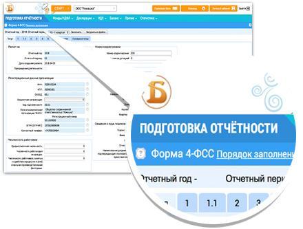 Фсс отчетность в электронной форме сдать декларацию 3 ндфл в электронном виде