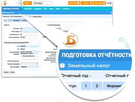 Электронная отчетность по земельному налогу образец заявления на регистрацию ооо в 2019