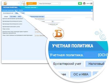 Бесплатные онлайн сервисы для бухгалтеров регистрация ооо в санкт петербурге 2019