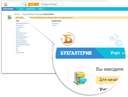 Бухсофт бухгалтерия онлайн регистрация ип если прописан в другом регионе
