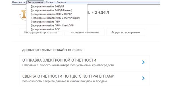 Электронная отчетность изменения один учредитель при регистрации ооо