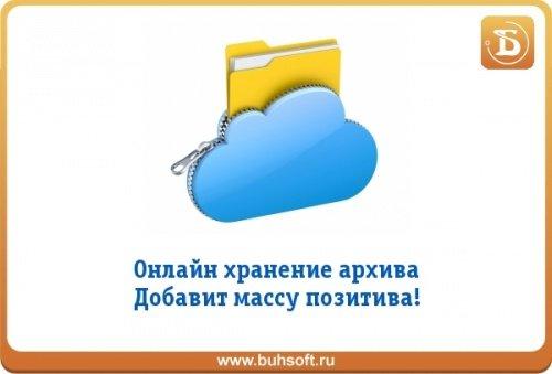 Онлайн бухгалтерия безопасность регистрация ооо сколько нужно времени