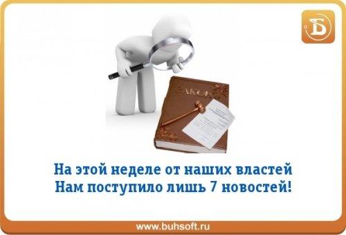 Изменения для бухгалтера в 2016 году работа бухгалтером на дому вакансии смоленск