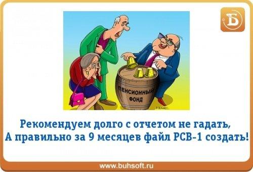 Электронная отчетность за 9 месяцев регистрация ип через nalog ru