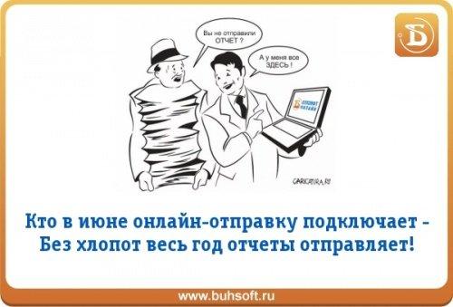 Бухсофт подключение к электронной отчетности как заполнить 3 ндфл декларацию в программе
