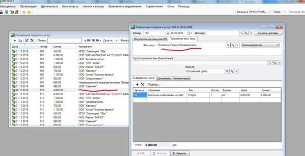 Программа бухгалтерия для ип на усн бесплатно какие страницы паспорта копировать для регистрации ип