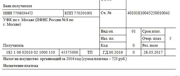 Изображение - Расчет и реквизиты (кбк) для уплаты имущественного налога организациями 0b454a193ae4b3d9ee2d0911d3406f47