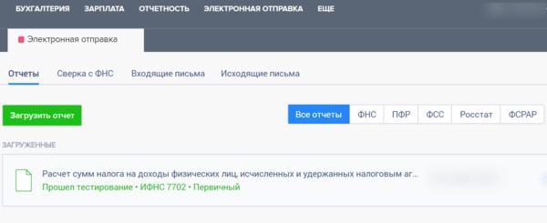 тесты для бухгалтера онлайн 2019