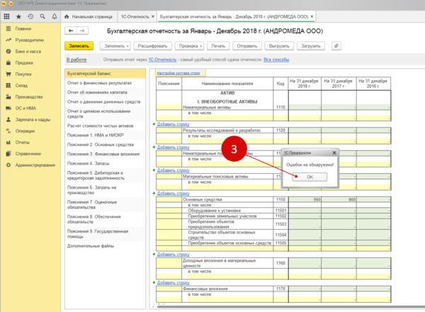 Как сформировать баланс в 1с 8.3 бухгалтерия бухгалтерское обслуживание ип в санкт петербурге
