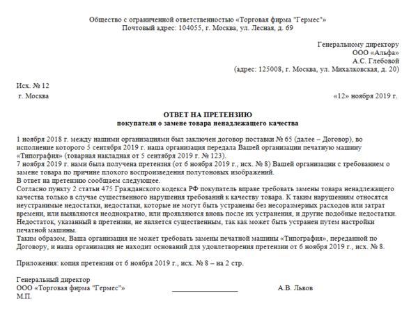 претензия гражданский кодекс рф