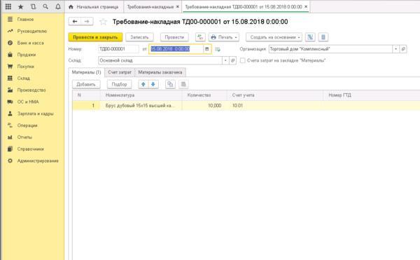 1 бухгалтерия самоучитель онлайн свидетельство о регистрации ооо бланк