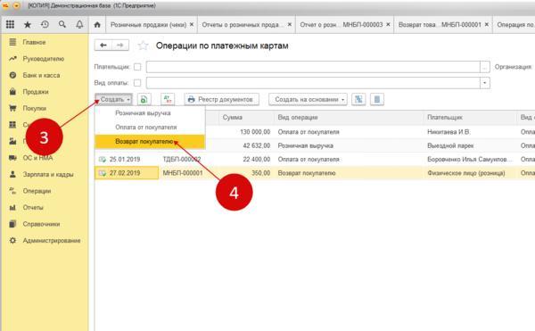 Возврат денег на счет проводки price красноярск