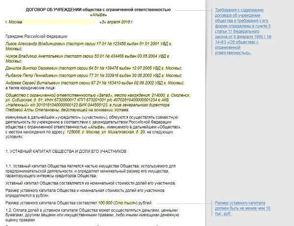 Минимальный взнос в уставной капитал при регистрации ооо регистрация ооо в области