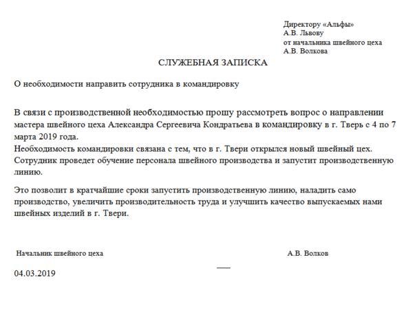 Пример составления служебной записки на подключении интернета