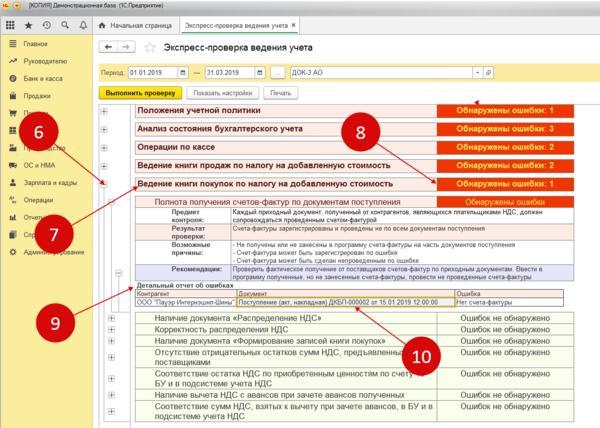 онлайн бухгалтер украина