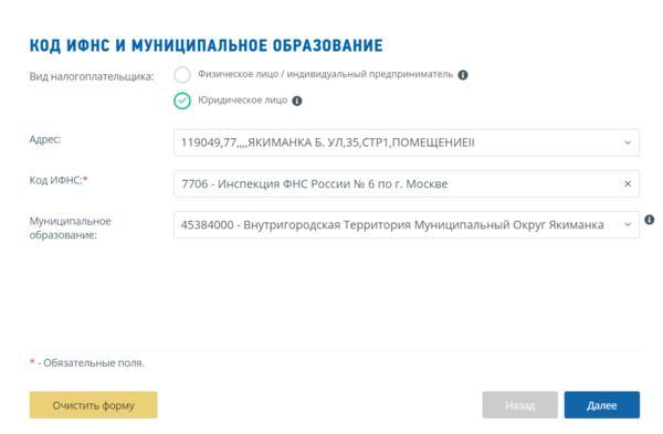 Код по октмо как узнать по инн онлайн для фз