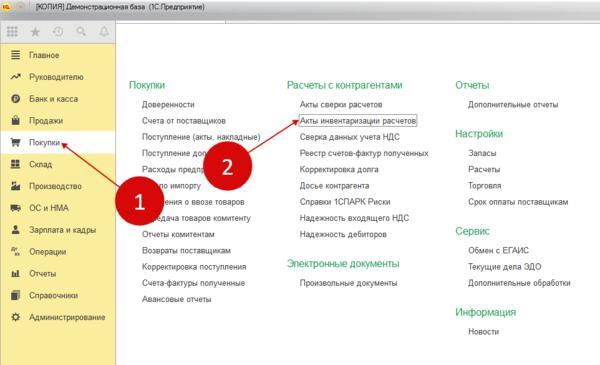Cсылкf «Акты инвентаризации расчетов» в 1С 8.3