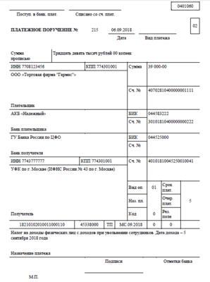 Образец платежки по НДФЛ 2018 увольнение