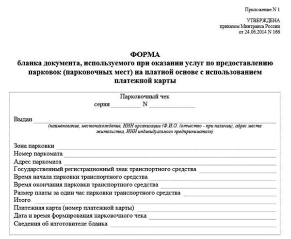 Электронный билет бланк строгой отчетности приказ декларация 3 ндфл 2019 форма для заполнения