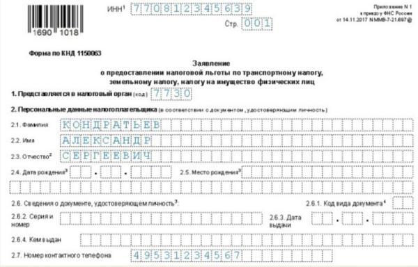 Ставки транспортного налога 2010 по кировской области транспортная компания в мурманске для доставки товара из петербурга