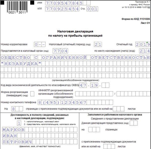 регистрация ип онлайн пошагово