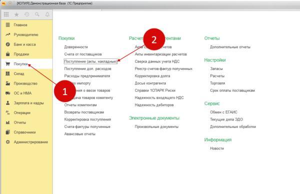 Программа для электронной отчетности ндс где сделать налоговую декларацию 3 ндфл