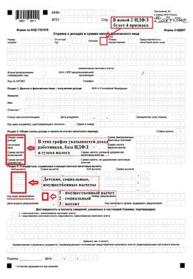 Программа декларация 2 ндфл 2019 скачать бесплатно оптимизация налогов агентская схема