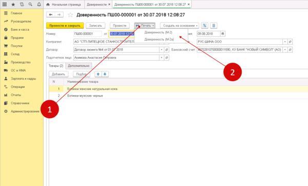Бланк доверенности в 1с 8.3 бухгалтерия заявление в пфр на подключение электронной отчетности ип