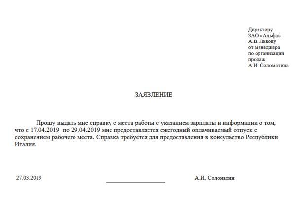 Справка с места работы образец казахстан ип.