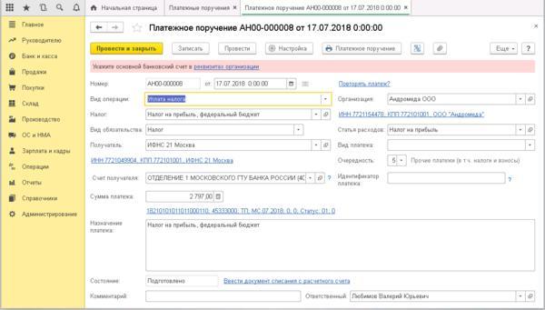 1с бухгалтерия самоучитель онлайн бесплатно форма 21001 регистрации ип