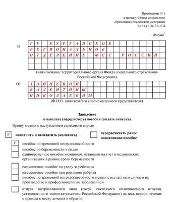 Бланки описи и заявление для больничного в 2019
