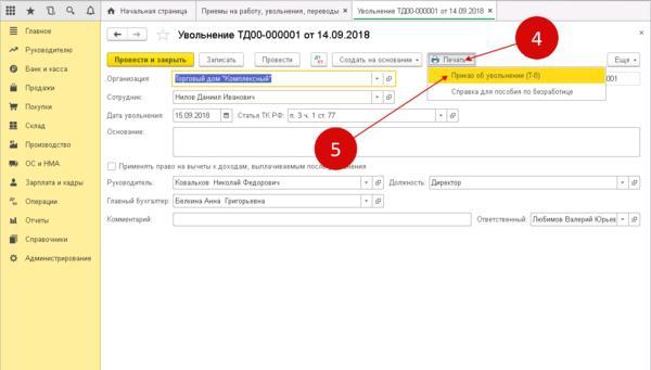 Увольнение в 1с 8.3 бухгалтерия пошаговая инструкция электронная отчетность в ярославле