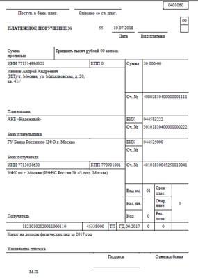 Образец платежки по НДФЛ 2018 ИП