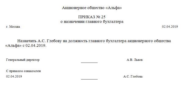 приказ о назначении гл бухгалтера ооо