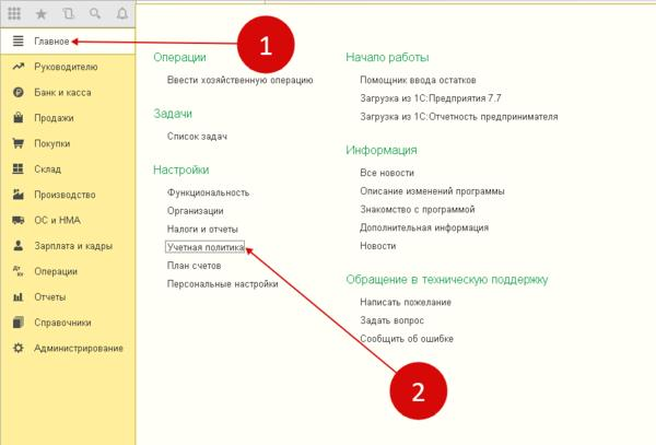 Открытие учетной политики в 1С 8.3