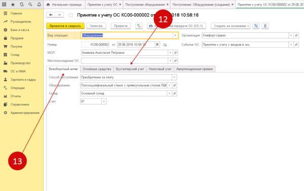 Электронная отчетность как принять к учету онлайн регистрация ип крым
