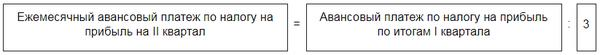 формула авансового платежа по налогу на прибыль